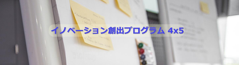イノベーション創出プログラム4x5タイトル