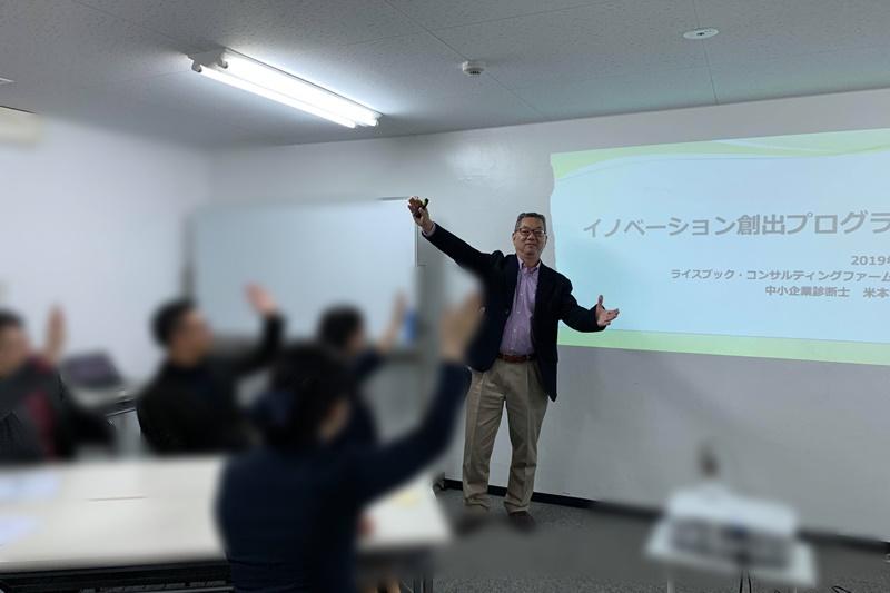 イノベーションセミナー講義をする米本代表